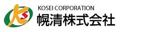 幌清株式会社 世界最高レベルの「技」と揺るぎない「情熱」をもって、鉄鋼地場企業から世界ヘ飛躍!!